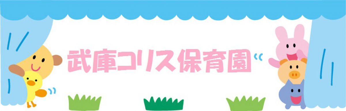 武庫こりす保育園ブログ